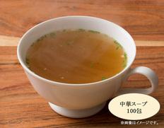 【メール便】中華スープ100食入の画像