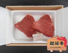 松阪牛ステーキ用ランプ 約150g×2(計300g)の画像