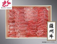 鹿児島県産薩州牛赤身モモ焼肉用 400g(SGMY-50)Nの画像
