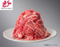 九州産黒毛和牛切り落とし ボリュームパック(GK-50)の画像