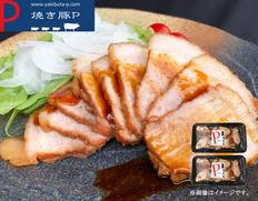 焼き豚P スライス焼豚130g× 2の画像