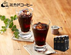 ミカド珈琲 MAJOリキッドコーヒー無糖6本の画像