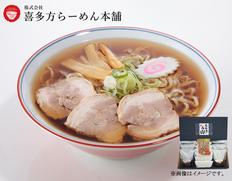 6食喜多方ラーメン・ストレートスープ メンマ付の画像