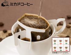 ミカド珈琲 軽井沢ワンパックコーヒーギフトの画像