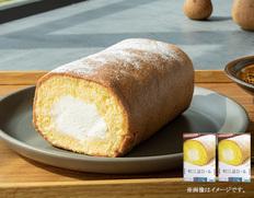 和三盆ロールケーキ2本の画像