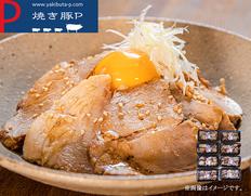 焼き豚P スライス焼豚130g×8(1㎏オーバー)の画像