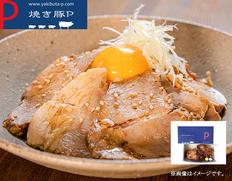 焼き豚P モモ肉×2の画像