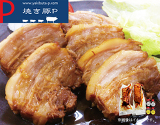 焼き豚P 焼豚バラ肉の画像