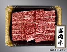 盛岡牛バラ焼肉 280gの画像