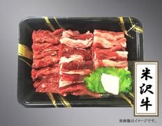 米沢牛 焼肉(モモ・肩・バラ) 計300gの画像