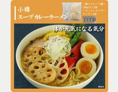 ご当地 小樽 スープカレーラーメン4食の画像