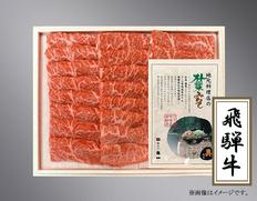 飛騨牛もも焼肉550g&朴葉味噌 200g(岐阜県産)【JAひだ】の画像