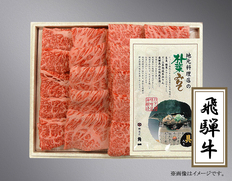 飛騨牛肩ロース焼肉450g&朴葉味噌 200g(岐阜県産)【JAひだ】の画像