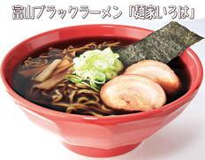 【富山県】乾燥・富山ブラックラーメン「麺家いろは」醤油味20食の画像