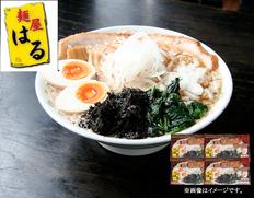 【新潟県】生・新潟燕三条系ラーメン「はる」醤油味8食の画像