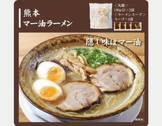 ご当地 熊本 マー油ラーメン4食の画像