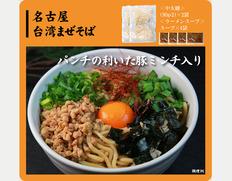 ご当地 名古屋 台湾まぜそば4食の画像