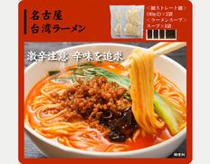 ご当地 名古屋 台湾ラーメン4食の画像