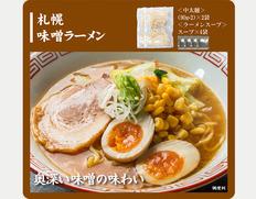 ご当地 札幌 味噌ラーメン4食の画像
