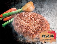 松阪牛31%入り生ハンバーグ10個入りの画像