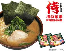 横浜家系ラーメン「侍」(大)2個セット(8食)の画像