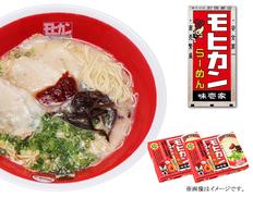 久留米ラーメン「モヒカン」(大)2個セット (8食)の画像