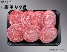 京都モリタ屋 国産牛ロールステーキ 60g×7の画像