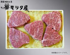 国産黒毛和牛モモ味噌漬けの画像