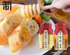 国産蜂蜜食べ比べセットの画像