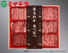 国産黒毛和牛焼肉食べ比べの画像