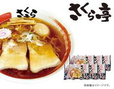 喜多方ラーメン「さくら亭」中華そば 12食の画像