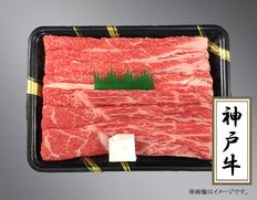 神戸牛すきやき用モモバラ600gの画像
