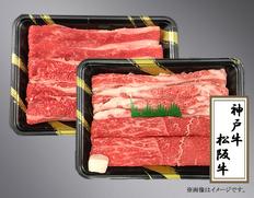 神戸牛・松阪牛すきやき用食べ比べ(モモバラ各300g)の画像
