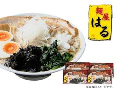 新潟燕三条系ラーメン「はる」醤油味8食の画像