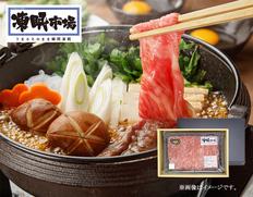 山形牛 モモすき焼き用300gの画像