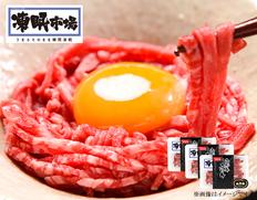 山形牛ユッケ個食パック50g×3の画像