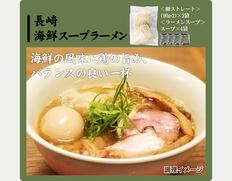 ご当地 長崎 3種の海鮮スープラーメン4食の画像