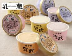 【北海道】「乳蔵」北海道アイスクリーム5種17個の画像