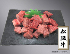 松阪牛サイコロステーキ(ブレンド)500gの画像