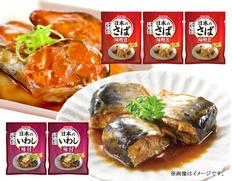 【メール便】 レトルト 惣菜 日本の さば・いわし 2種類5食セットの画像