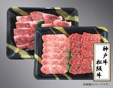 神戸牛・松阪牛食べ比べ 焼肉(モモ・バラ)の画像