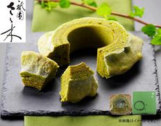 「祇園さゝ木」抹茶バウムクーヘンの画像