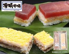 押し寿司(まぐろ・黒豚焼肉)セットの画像
