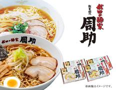 生・秋田の麺家「周助」8食セットの画像