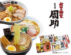 生・秋田の麺家「周助」バラエティー8食セットの画像