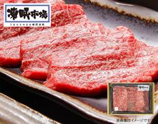 米沢牛モモ焼肉用の画像