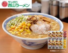 札幌名産 西山LL16食DXセットの画像
