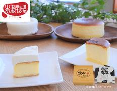 窯出しチーズケーキ&スフレチーズケーキ「一生懸命」の画像